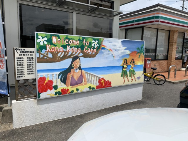 コナコナカフェ