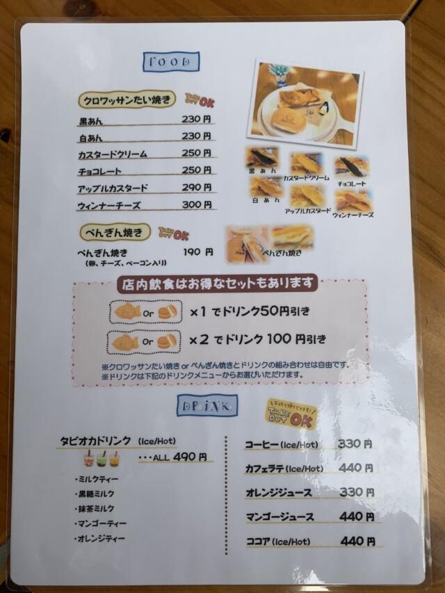 ぺんぎんカフェ