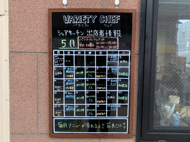 varietychef