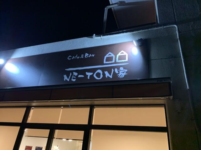 NE-TON家